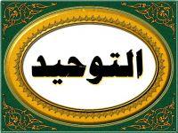 หลักศรัทธาอิสลาม(เตาฮีด) 01
