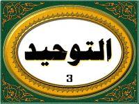 หลักศรัทธาอิสลาม(เตาฮีด) 03